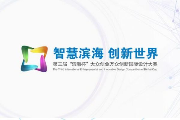 海洋文化创意设计大赛logo